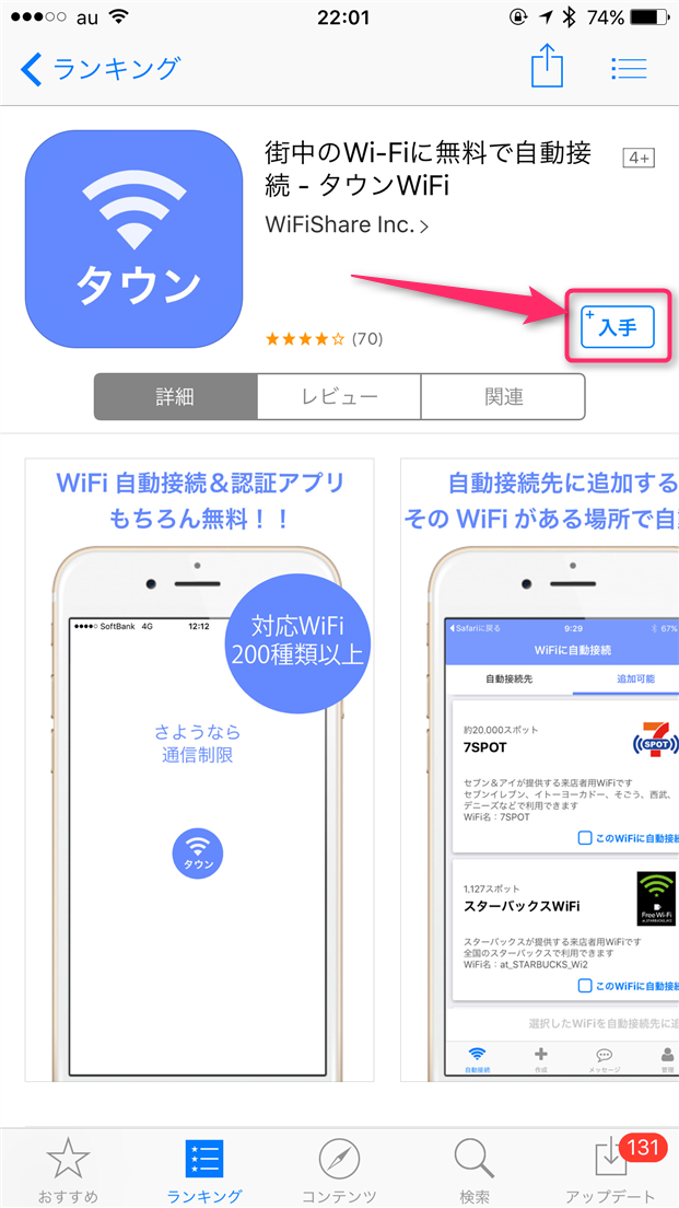 town-wifi-how-to-use-download-town-wifi
