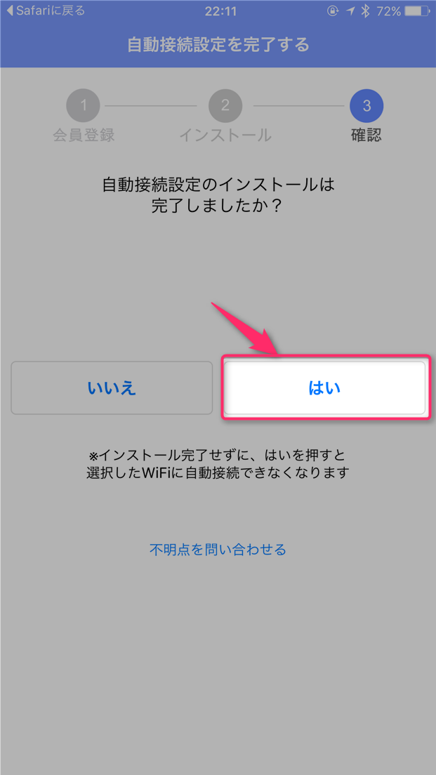 town-wifi-how-to-use-start-confirm-finish-settings