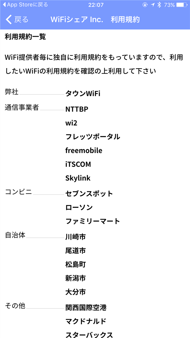 town-wifi-how-to-use-terms
