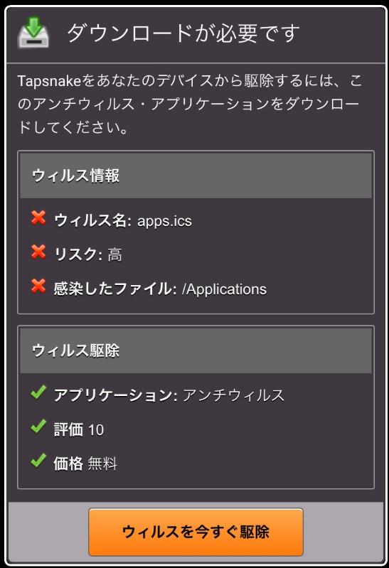 uratsuku-virus-page-tapsnake
