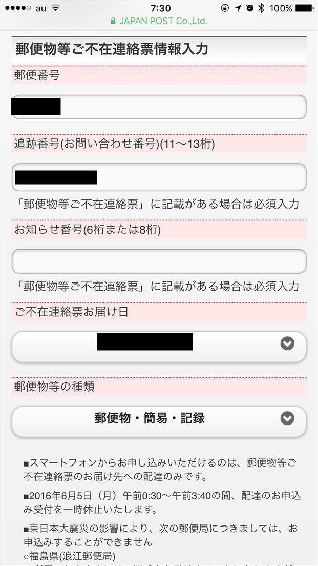 yuubinkyoku-saihaitatsu-auto-input