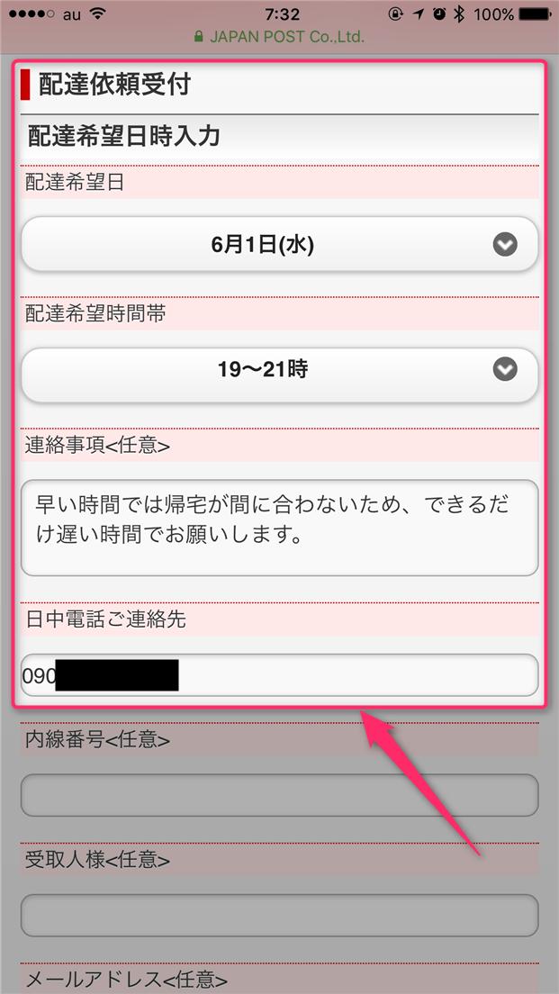 yuubinkyoku-saihaitatsu-enter-form
