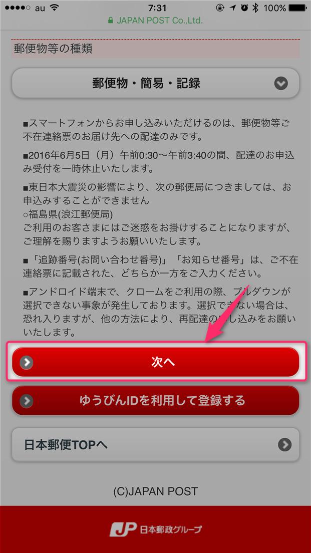 yuubinkyoku-saihaitatsu-tap-next