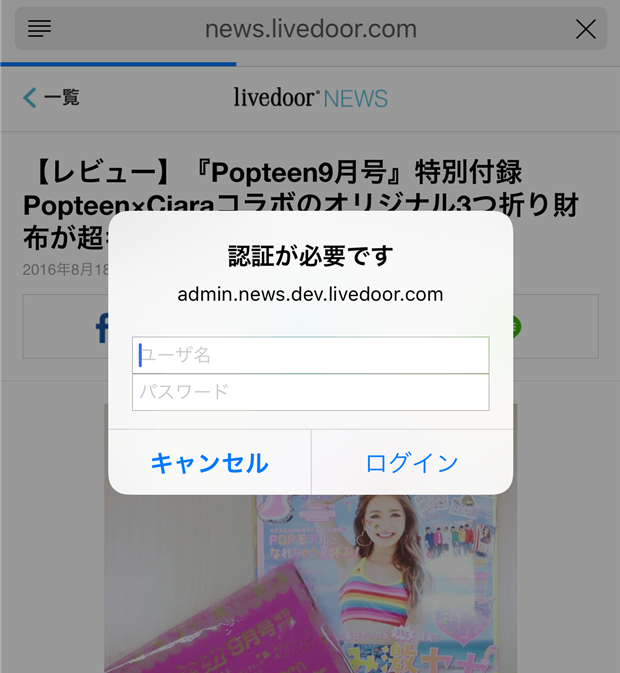livedoor-news-login-dialog