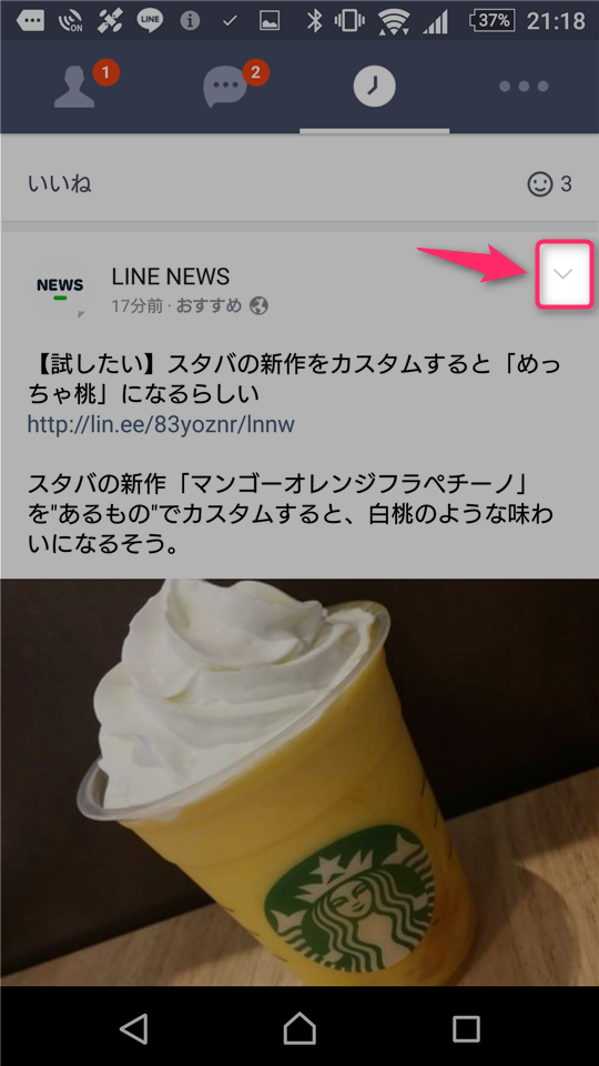 naver-line-force-hide-line-news-post-open-menu