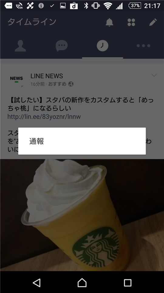 naver-line-force-hide-line-news-post-post-sample
