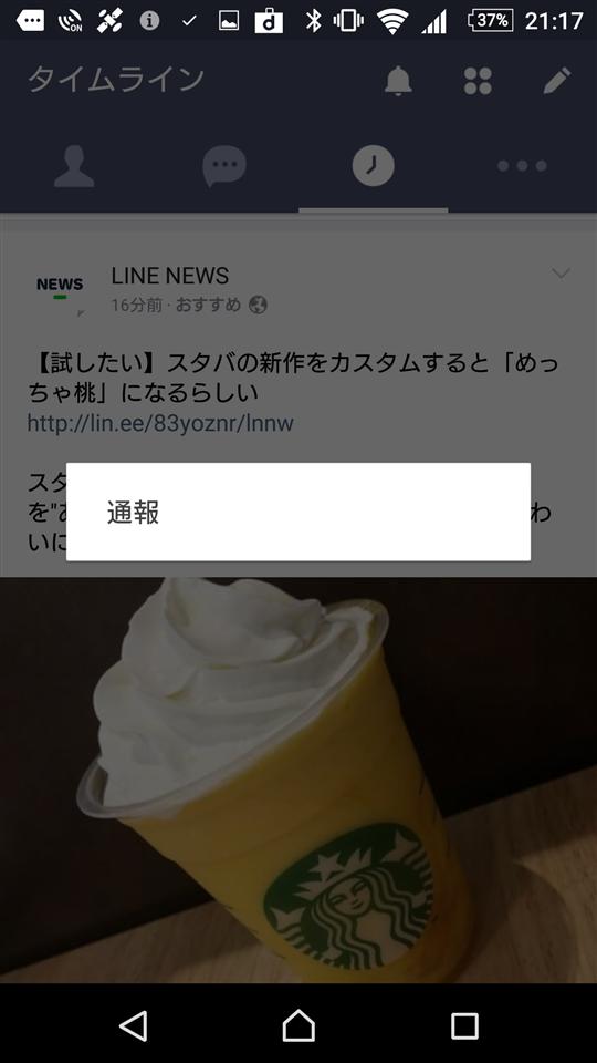naver-line-force-hide-line-news-post-post-sample