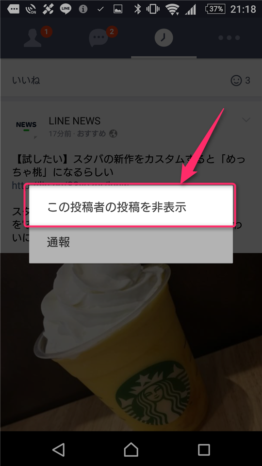 naver-line-force-hide-line-news-post-tap-hide-button