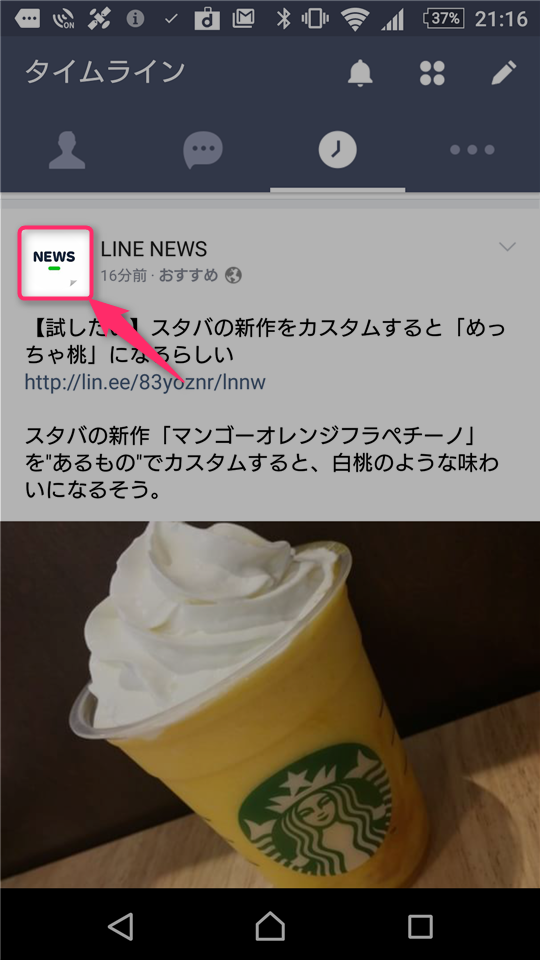 naver-line-force-hide-line-news-post-tap-icon