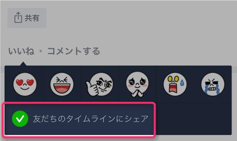 naver-line-kono-toukou-wo-kiniitte-masu-iine-share