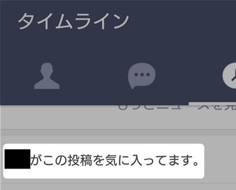 naver-line-kono-toukou-wo-kiniitte-masu