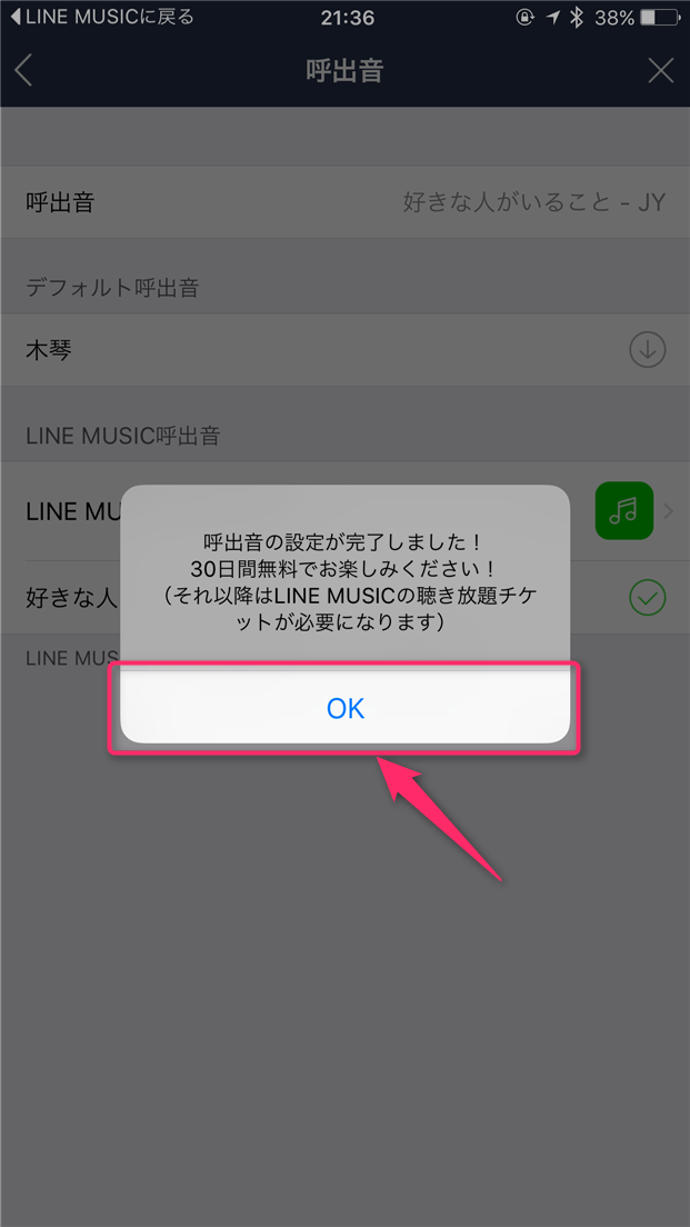 naver-line-line-chaku-uta-settings-close-finish-message