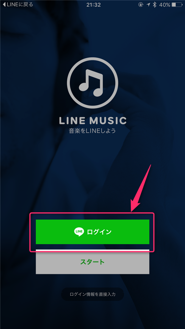 naver-line-line-chaku-uta-settings-line-music-login