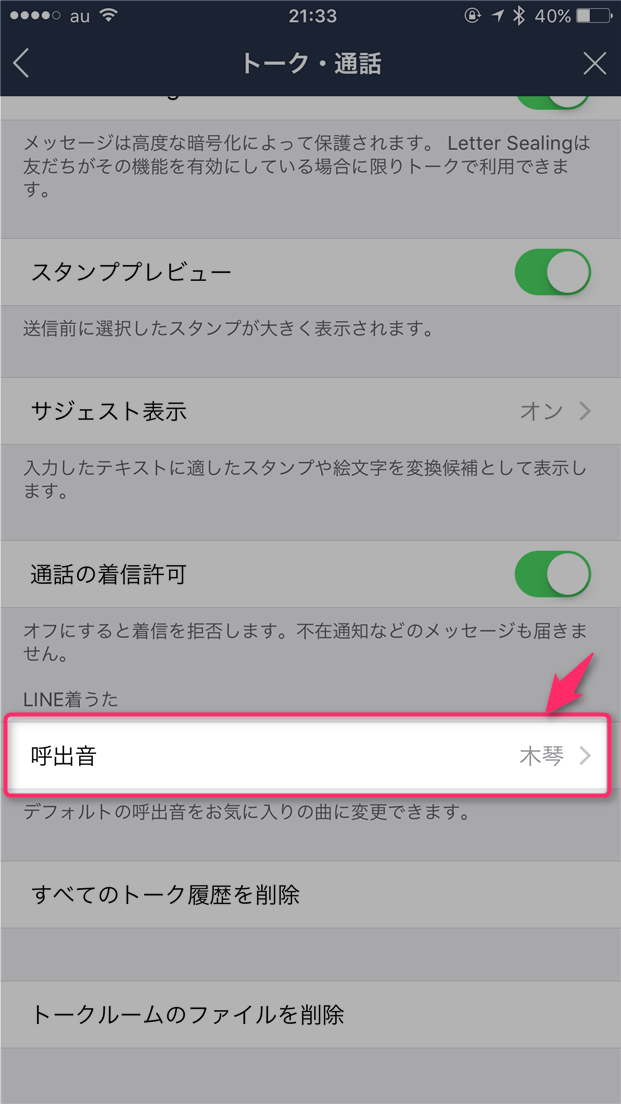naver-line-line-chaku-uta-settings-line-open-yobidashion-settings