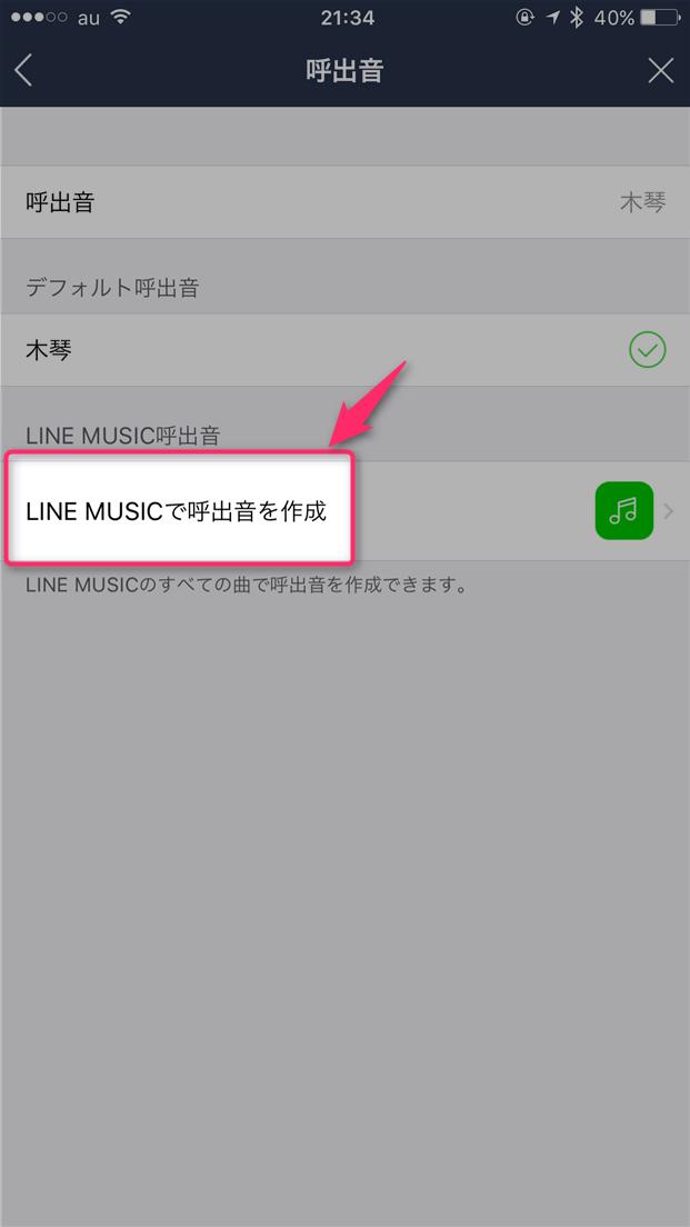 naver-line-line-chaku-uta-settings-line-tap-make-line-chaku-uta