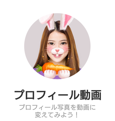 naver-line-movie-profile-image-settings