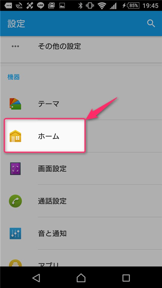 naver-line-notification-badge-android-open-home-settings