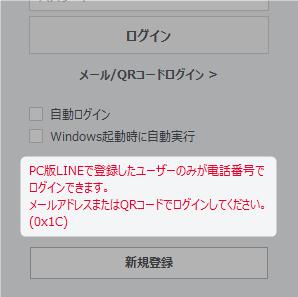 naver-line-pc-phone-number-login-error-message