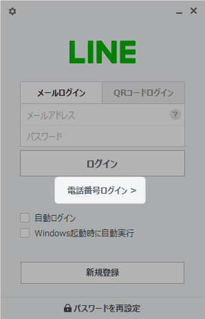 naver-line-pc-phone-number-login-first-screen