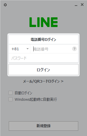 naver-line-pc-phone-number-login-screen