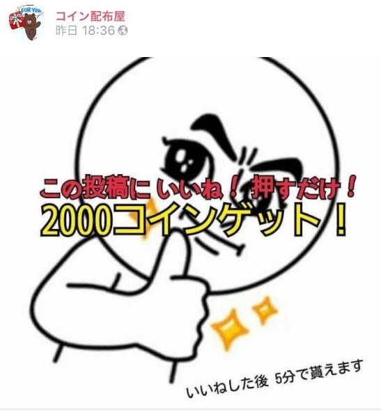 naver-line-spam-coin-haifu-ya-2000-coin