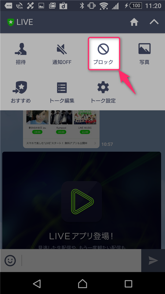 naver-line-timeline-hide-osusume-posts-block