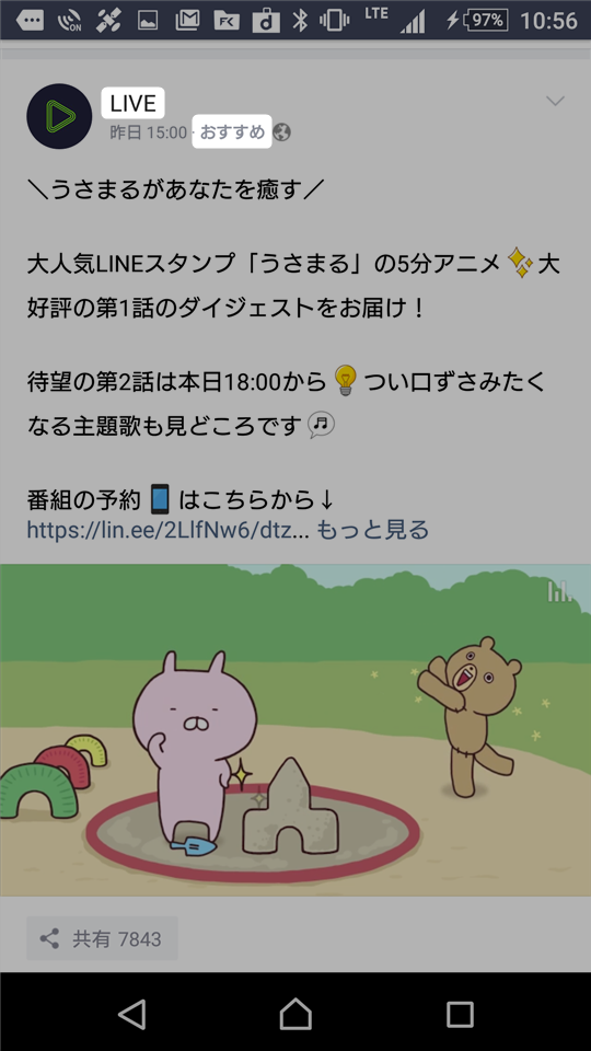 naver-line-timeline-hide-osusume-posts-example