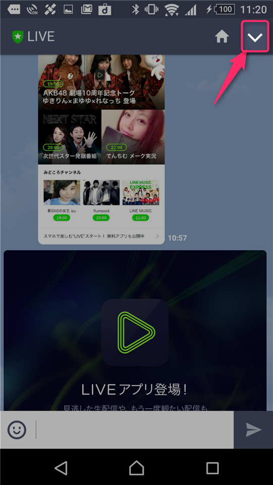naver-line-timeline-hide-osusume-posts-open-talk-menu