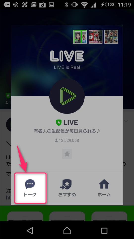 naver-line-timeline-hide-osusume-posts-open-talk