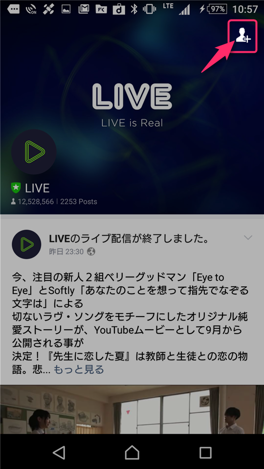 naver-line-timeline-hide-osusume-posts-tap-add-friend