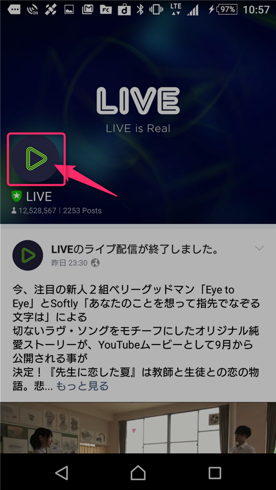 naver-line-timeline-hide-osusume-posts-tap-icon-after-add-friend