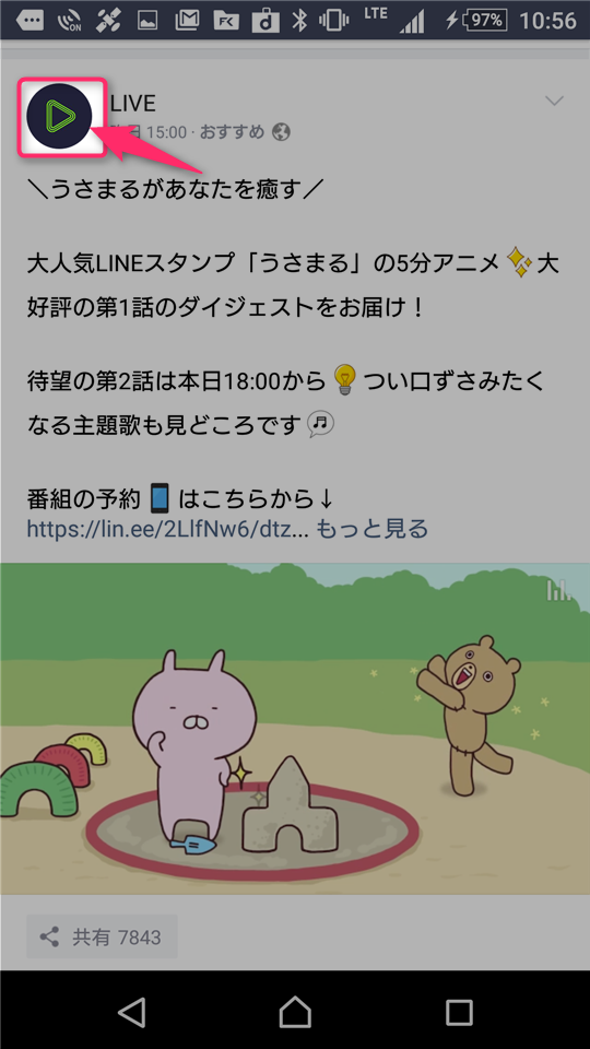 naver-line-timeline-hide-osusume-posts-tap-icon