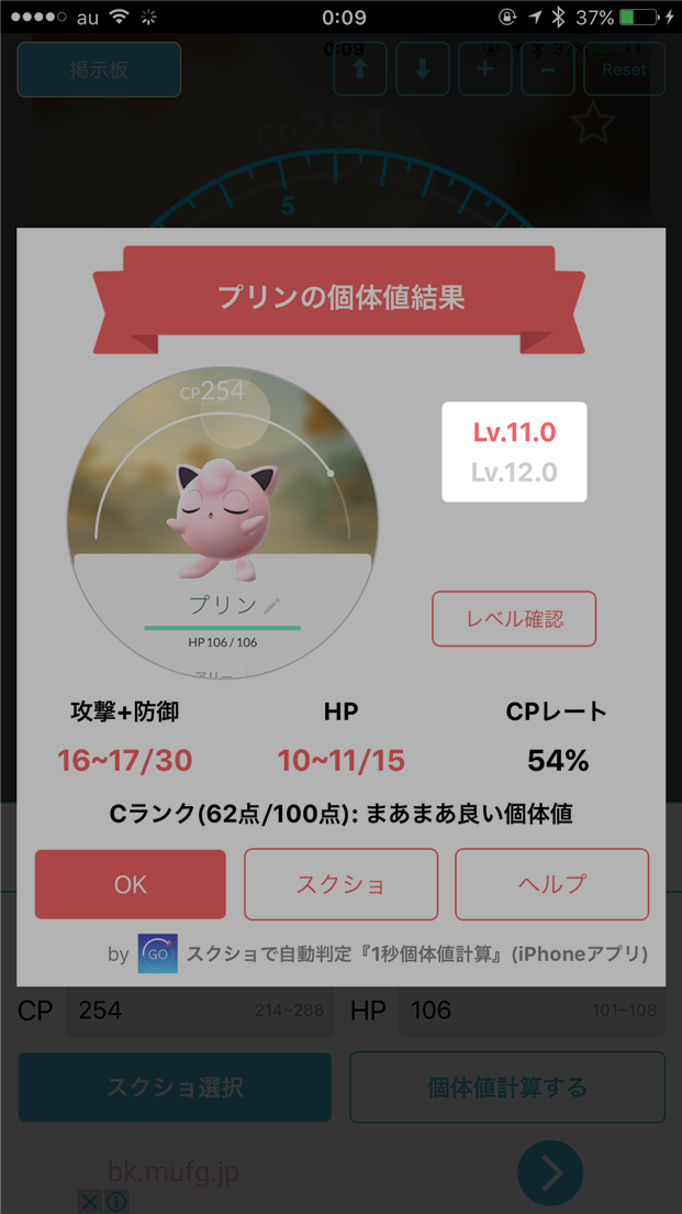 pokemon-go-1byou-kotaichi-determine-level-lv11