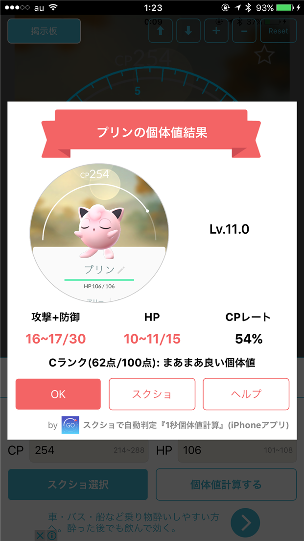 pokemon-go-1byou-kotaichi-determine-level-result-lv-11