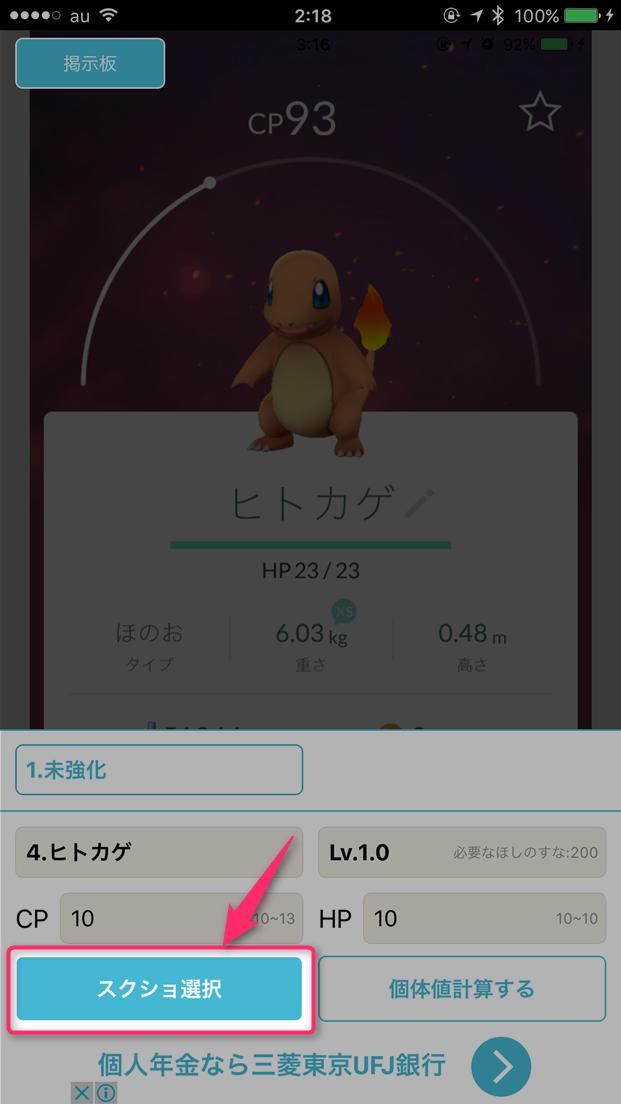 pokemon-go-1byou-kotaichi-how-to-use-select-screenshot