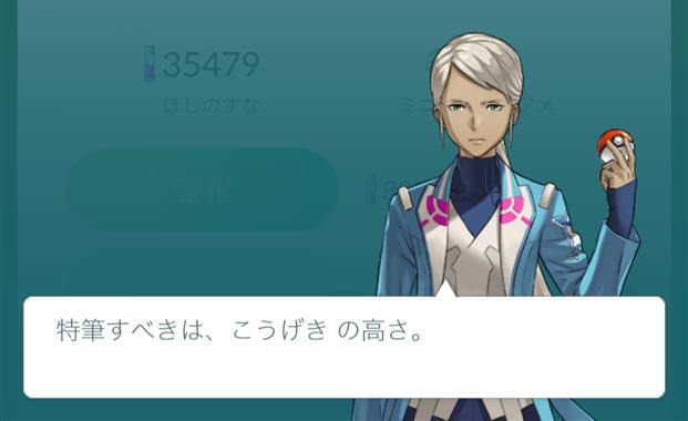 pokemon-go-appraise-result-sample
