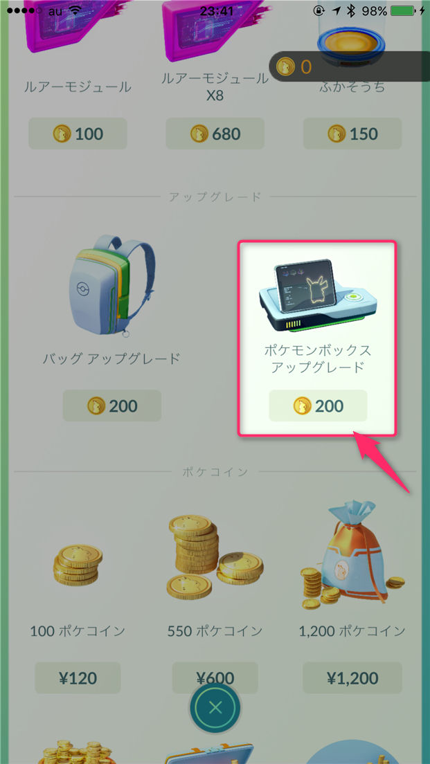 pokemon-go-box-is-full-upgrade