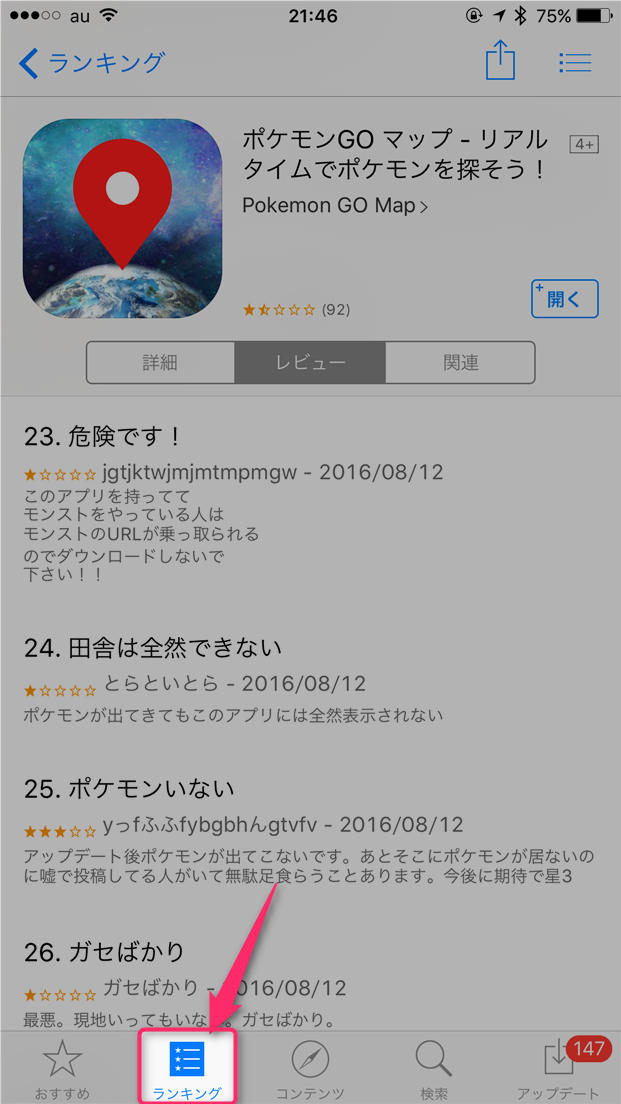 pokemon-go-can-not-download-app-tap-ranking