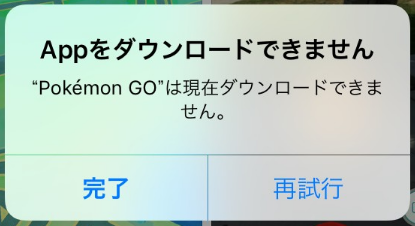 pokemon-go-can-not-download-app