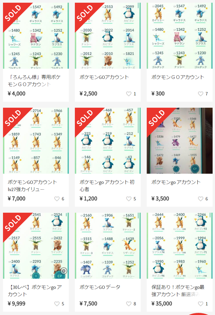 pokemon-go-cheat-tool-market-mercari