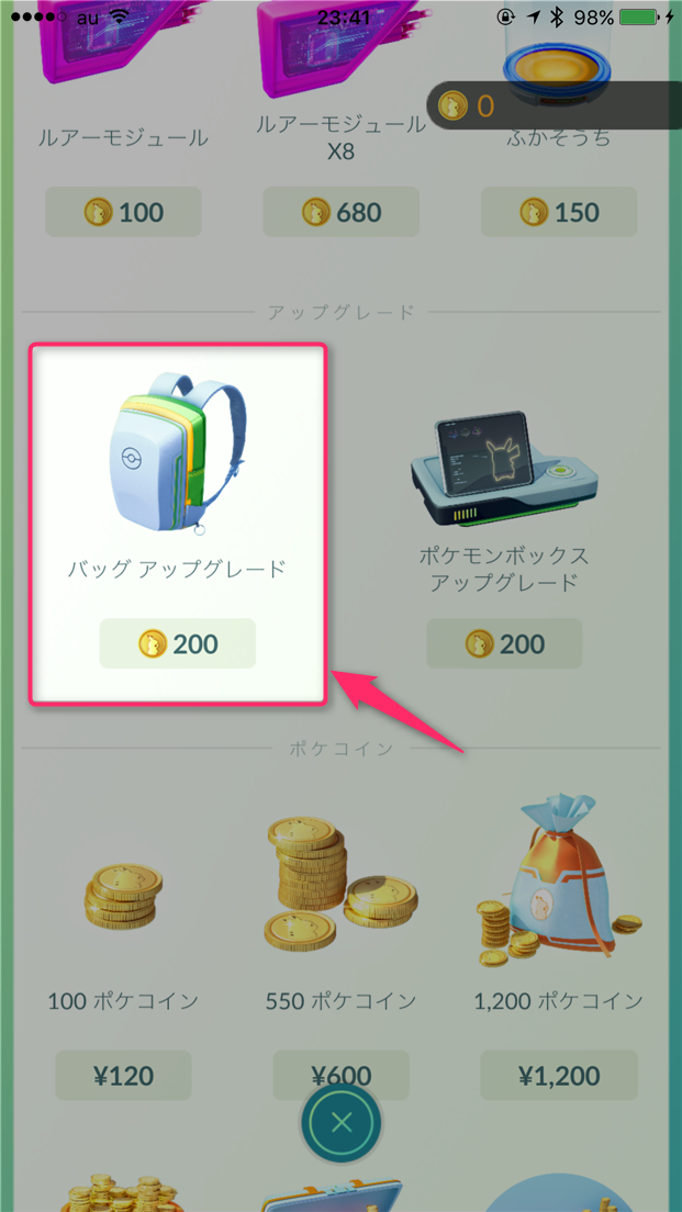 pokemon-go-mochimono-ga-ippaidesu-tap-bag-upgrade