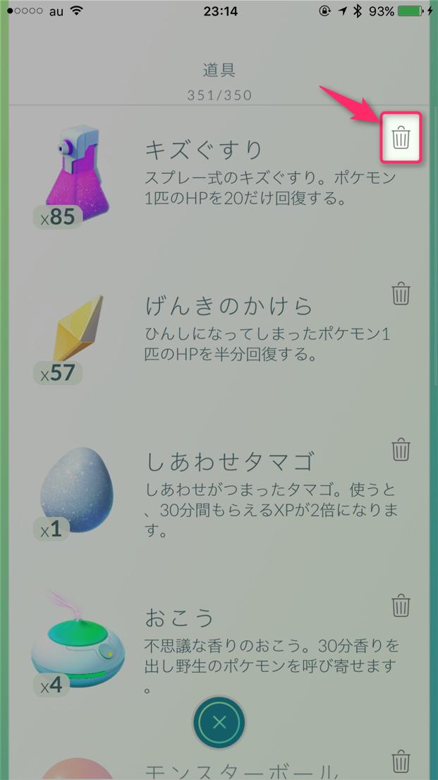 pokemon-go-mochimono-ga-ippaidesu-tap-trash-box