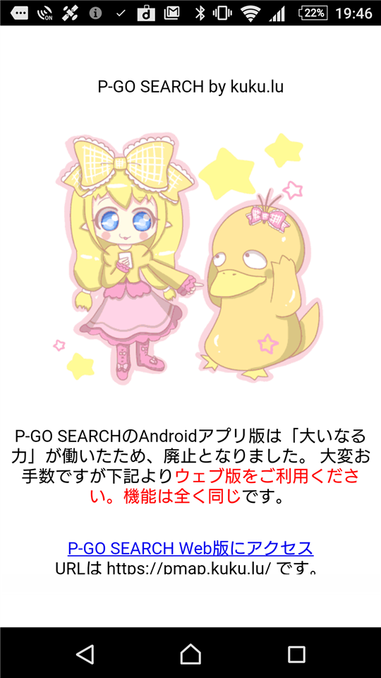 pokemon-go-p-go-search-android-end