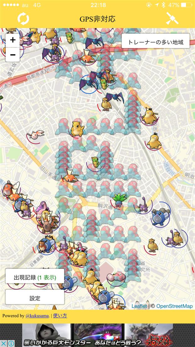 Go To Www Bing Comhella: 人気ポケモン地図アプリ「P-GO SEARCH」に現れた「SKIPLAGGED」の文字と人気ポケモン地図アプリのデータソース