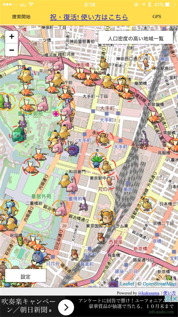 pokemon-go-p-go-search-fukkatsu-2016-08-08