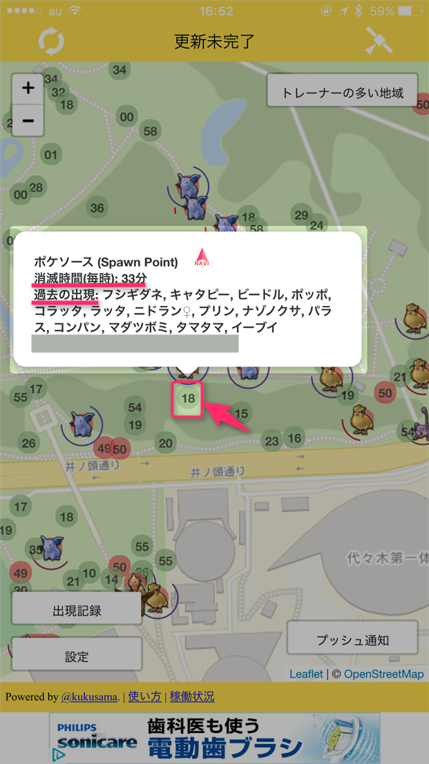 pokemon-go-p-go-search-show-poke-source-details