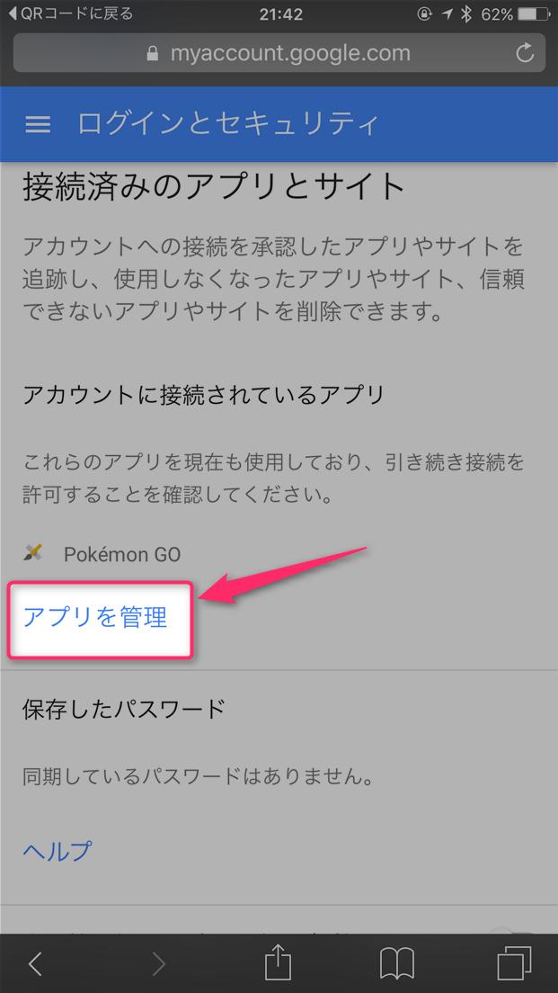 pokemon-go-pokeiv-logout-open-app-management