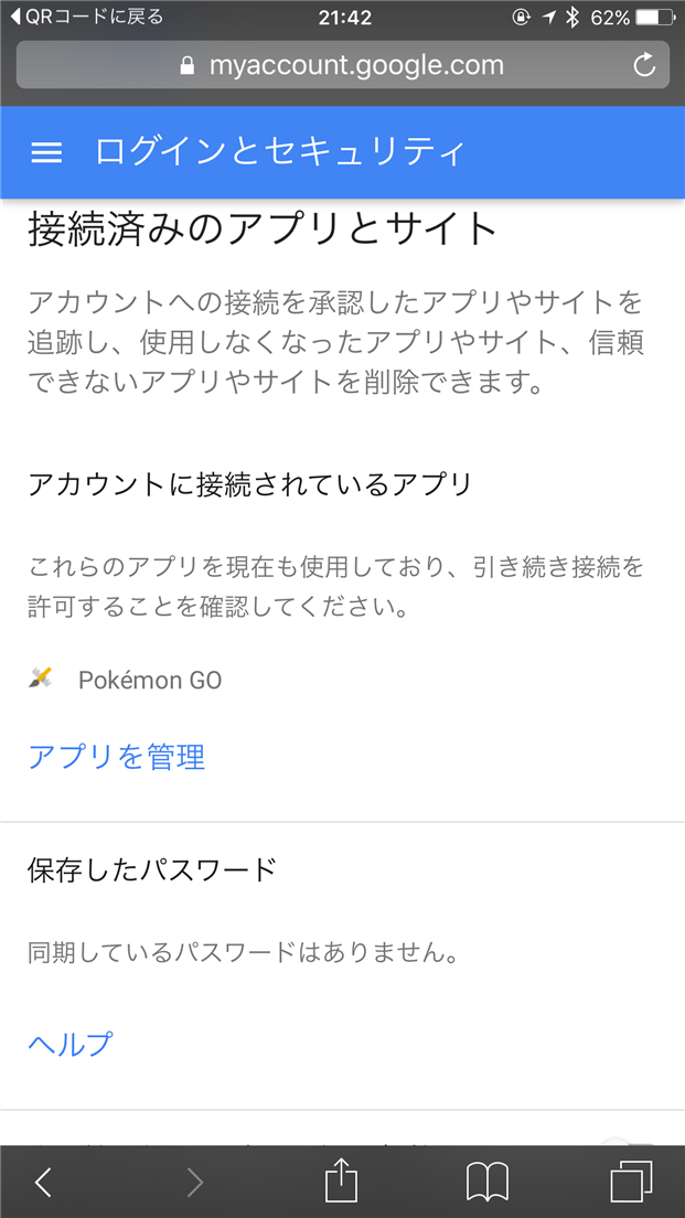 pokemon-go-pokeiv-logout-open-connected-apps-page