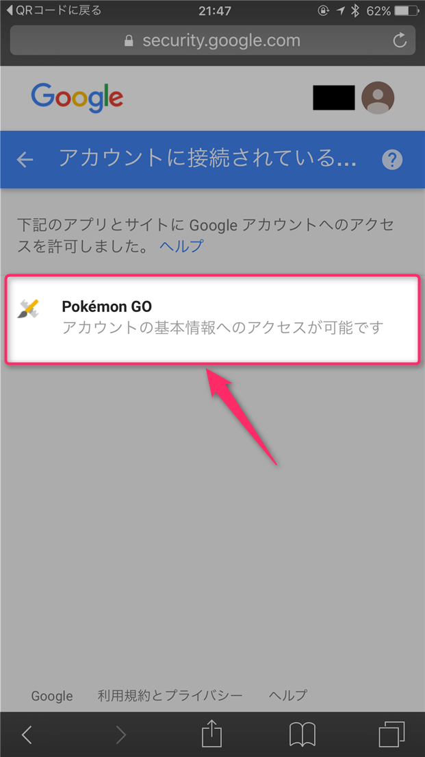 pokemon-go-pokeiv-logout-select-pokemon-go