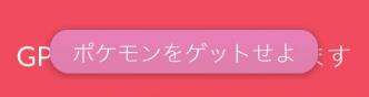 pokemon-go-pokemon-wo-getto-seyo-error